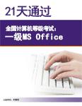 全国计算机等级考试通关宝典:一级MS Office(2014版)