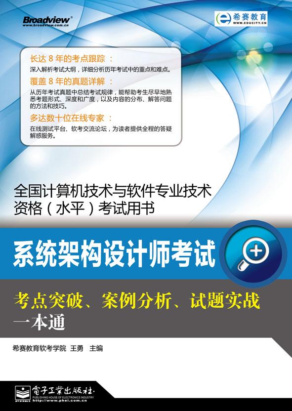 标 签: 系统架构师考试   系统架构设计师考试培训   系统架构设计