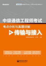 中级通信工程师考试考点分析与真题详解(传输与接入)