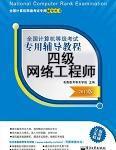 全国计算机等级考试专用辅导教程:四级计算机网络(2014版)