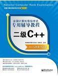 全国计算机等级考试专用辅导教程:二级C++(2014版)
