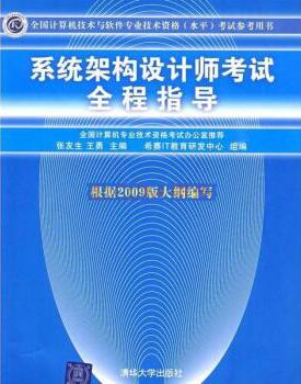 系统架构设计师考试全程指导(2014版)