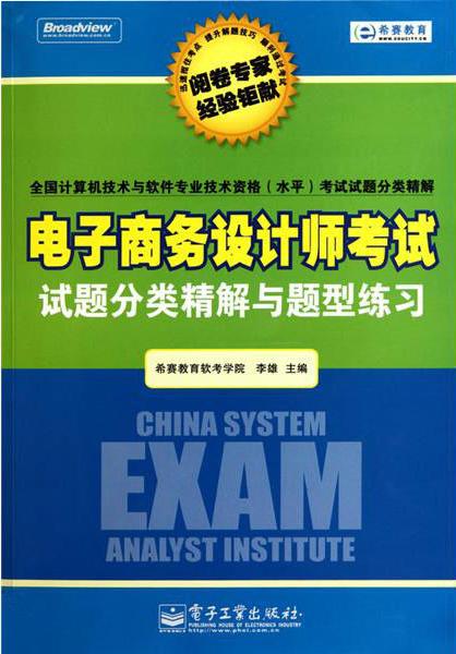 本書根據最新的電子商務設計師考試大綱,在分析和總結歷年考試試題的