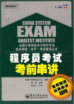 程序员考试考前串讲
