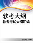软考大纲(软考考试大纲汇编,最新版)