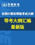 全国计算机等级考试大纲(等考大纲汇编,最新版)