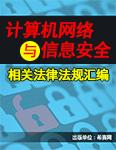 计算机网络与信息安全相关法律法规汇编