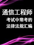 m88.com考试法律法规汇编(最新版)