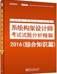 系统架构设计师考试试题分类精解2016(综合知识篇)