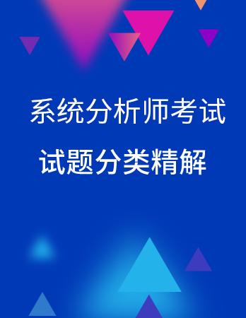 系统分析师考试试题分类精解(2019版)