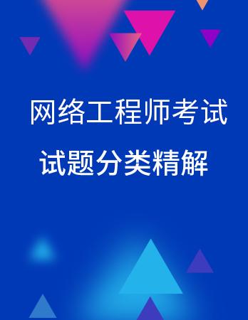 网络工程师考试试题分类精解(2018)