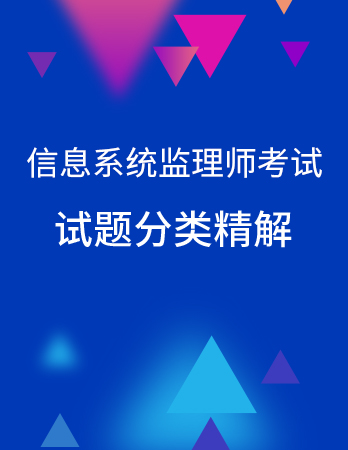 信息系统监理师考试试题分类精解(2018)