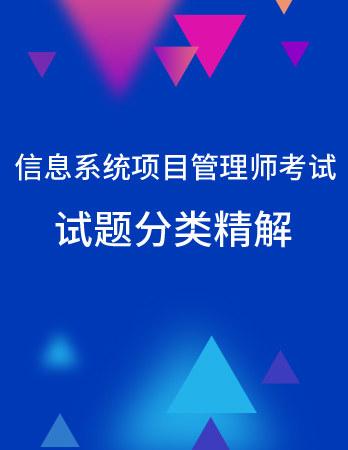 信息系统项目管理师考试试题分类精解(2018)