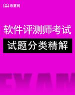 软件评测师考试试题分类精解(2018)