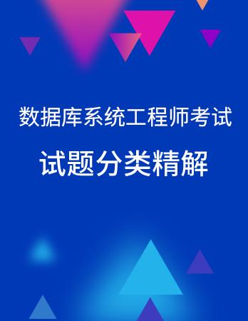 数据库系统工程师考试试题分类精解(2017)