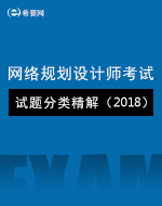 网络规划设计师考试试题分类精解(2018)