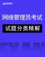 网络管理员考试试题分类精解(2018)