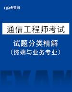 中级通信工程师考试试题分类精解——终端与业务(2017版)