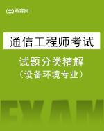 中级通信工程师考试试题分类精解——设备环境(2017版)