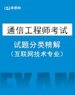 中级通信工程师考试试题分类精解——互联网技术(2017版)