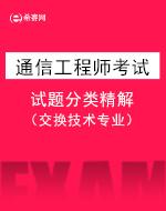 中级通信工程师考试试题分类精解——交换技术(2017版)
