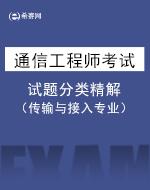 中级通信工程师考试试题分类精解——传输与接入(2017版)