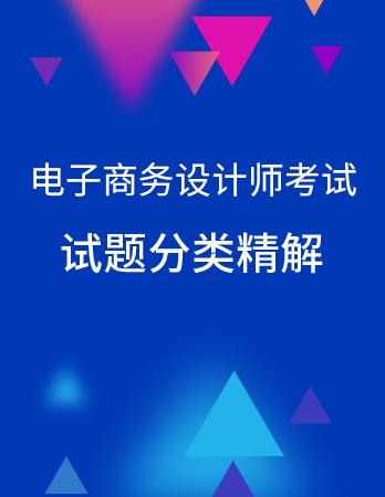 电子商务设计师考试试题分类精解(2018版)