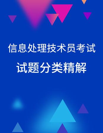信息处理技术员考试试题分类精解(2018)