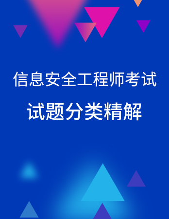 信息安全工程师考试试题分类精解(2018)