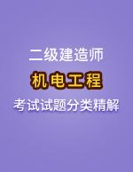 二级建造师机电工程考试试题分类精解