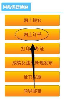 准考证打印入口截图.jpg