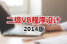 计算机等级考试二级VB程序设计培训视频教程(2014版)