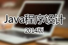 计算机等级考试二级Java程序设计语言培训视频教程(2014版)