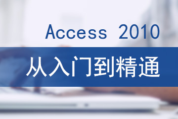 Access 2010从入门到精通视频教程