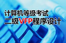 计算机等级考试二级VFP程序设计培训视频教程(2014版)
