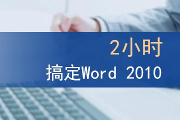 2小时搞定Word 2010