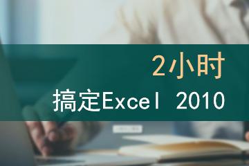 2小时搞定Excel 2010