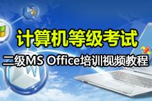 计算机等级考试二级MS Office培训视频教程(2015版)