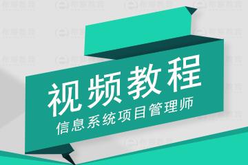 信息系统项目管理师培训视频教程