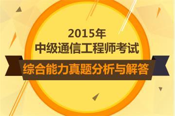 2015年中级通信工程师考试传输与接入真题分析与解答(综合能力)