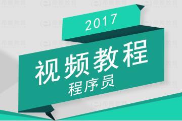 网络管理员考试培训视频教程(2017版)
