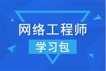 网络工程师考试——学习包介绍