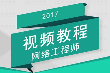 网络工程师培训视频2017
