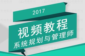 系统规划与管理师视频教程(2017)