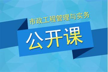 2018年二建市政工程管理与实务公开课(1)