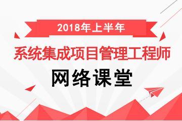 软件设计师网络课堂(2018年上半年)