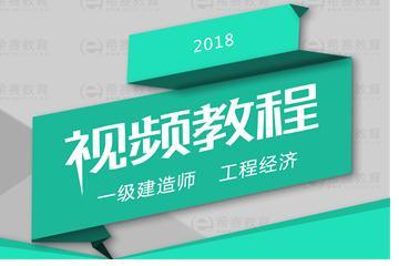 2018年一级建造师工程经济视频教程