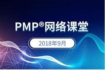 PMP考试心得分享