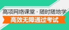 2016年信息系统项目管理师网络直播班火热招生中!