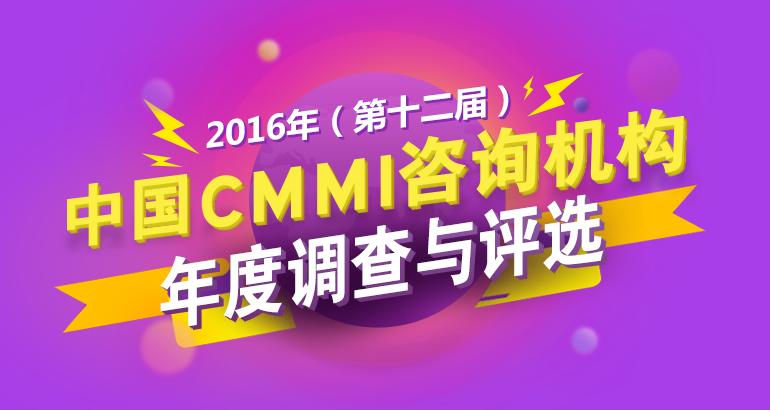 2016(第十二届)中国CMMI咨询机构年度调查与评选